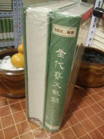 金代艺文叙录 全2册  精装 一版一印