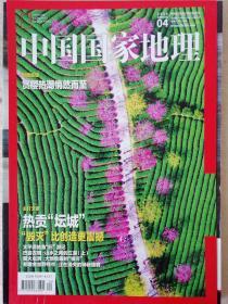 """中国国家地理2016.4 巴渝古镇""""山水之间的江湖,上  盐镇 滩镇  码头镇"""