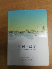 中国·辽宁(中英文对照说明 16开本画册)封面上处有轻微小破口,如图