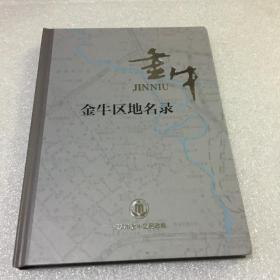 成都市金牛区地名录(大16开硬精装)