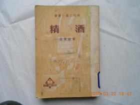 32540《酒精》 (现代工业小丛书)