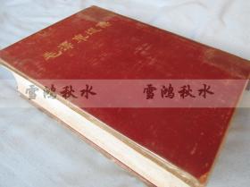毛泽东选集一卷本——1964年第1版1966年济南第1次印刷——
