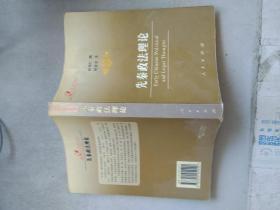 先秦政法理论