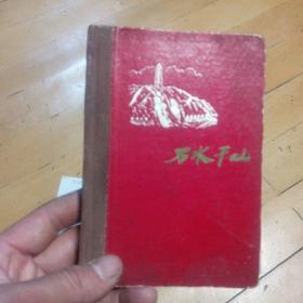 万水千山,日记本一个。里面没写字。