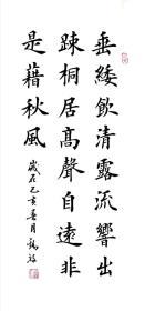 【保真】田蕴章弟子、国展金奖获得者王锡波欧楷精品:虞世南《蝉》