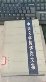 中国文学批评论文集