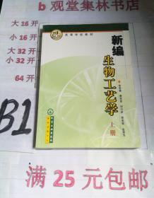 高等学校教材:新编生物工艺学(上册)
