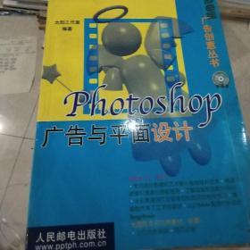 Photoshop 广告与平面设计(含盘)