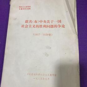 联共(布)中央关于一国社会主义的胜利问题的争论(1917一1929年)
