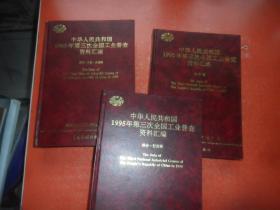 中华人民共和国1995年第三次全国工业普查资料汇编  地区卷、 国有.三资 .乡镇卷、 综合.行业卷(3册合售))16开精装仅印3000册