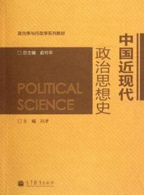 中国近现代政治思想史