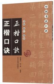 正楷口诀(重校修订增补)/