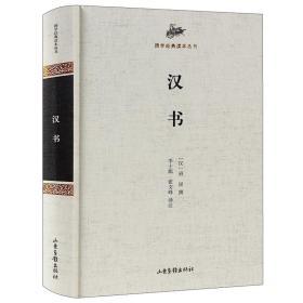 国学经典读本丛书:汉书