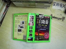 中国自助游(2012全新彩色升级版)  ,