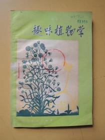 趣味植物学(科普知识译丛)