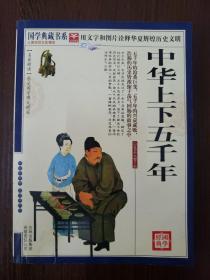 国学典藏书系:中华上下五千年(珍藏版)
