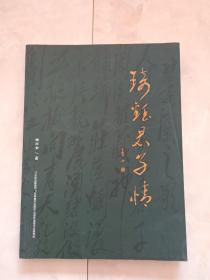 《琦钰君子情》(书法画集)2011年一版一印,印1千册。
