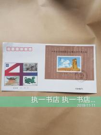 《中华全国集邮联合会第四次代表大会》纪念邮票 首日封