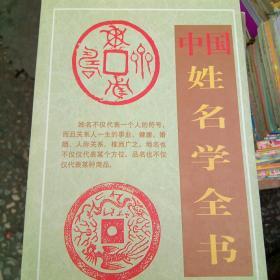 中国姓名学全书