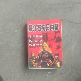 蒋介石杭日内幕