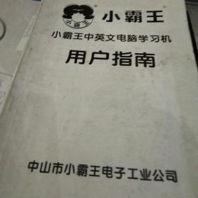 小霸王中英文电脑学习机用户指南