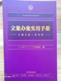 立案办案实用手册 法律人 法律解释 法律汇编 *办案实用手册编选组