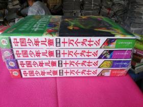 中国少年儿童   新编   十万个为什么
