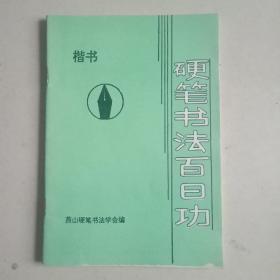 硬笔书法百日功
