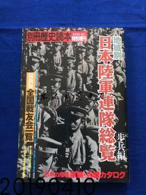 日本陆军连队总览 日本陆军连队综览大16开  289页 1990年 别册历史读本 新人物往来社