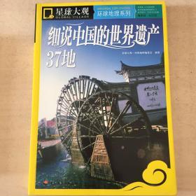 细说中国的世界遗产37地