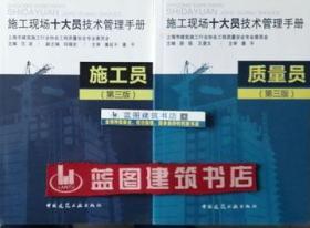 施工现场十大员技术管理手册 施工员+质量员(第三版)套装(2册)9787112188369/9787112197484海市建筑施工行业协会工程质量安全专业委员会/中国建筑工业出版社