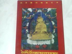 热贡藏传佛教艺术