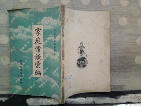 家庭常识汇编(全一册 )中华民国26年第二版