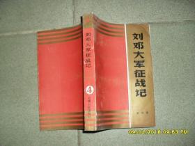 刘邓大军征战记 第四卷(85品大32开1990年1版1印1500册478页)43402
