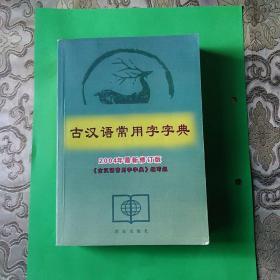 古汉语常用字典(量少)