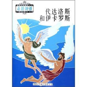 神与人:代达洛斯伊卡罗斯