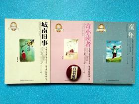 皇冠美绘本 全彩经典阅读书系3种一起卖【寄小读者】【城南旧事】【童年】