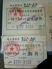 文革语录云阳县联运办公室机动船客票2种