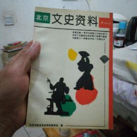 北京文史资料第50 辑