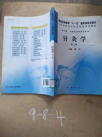 """普通高等教育""""十一五""""国家级规划教材:针灸学(第2版)"""