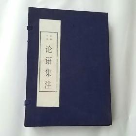 影印乾隆年版论语(全2册)线装