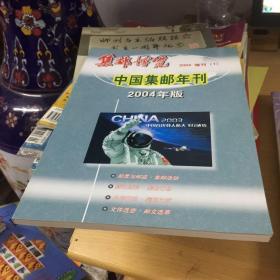 集邮博览2004增刊(1)