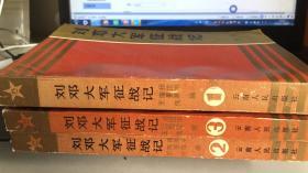 刘邓大军征战记  1-3