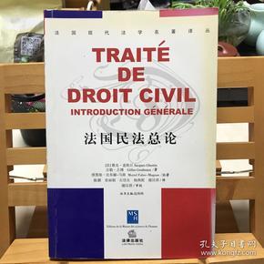 法国民法总论