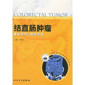 中国抗癌协会继续教育教材·结直肠肿瘤:基础研究与临床实践