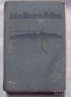 【1934年德国出版军事资料】《世界大战中的德国海军》照片,地图丰富 Unsere Marine im Weltkrieg