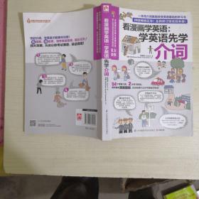 看漫画学英语:学英语先学介词