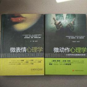 《微动作心理学》+《微表情心理学》两本合售