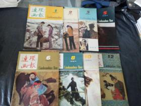 连环画报1984年(1,2,3,5,6,8,10,12 合并出售) (封面有字迹)
