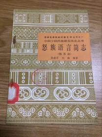 中国少数民族语言简志丛书--怒族语言简志(怒苏语)86年初版  印量2500册
